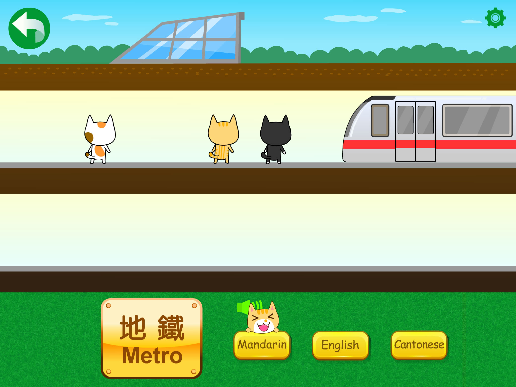 Transports for Kids HD  - 猫猫学交通工具 - 貓貓學交通工具
